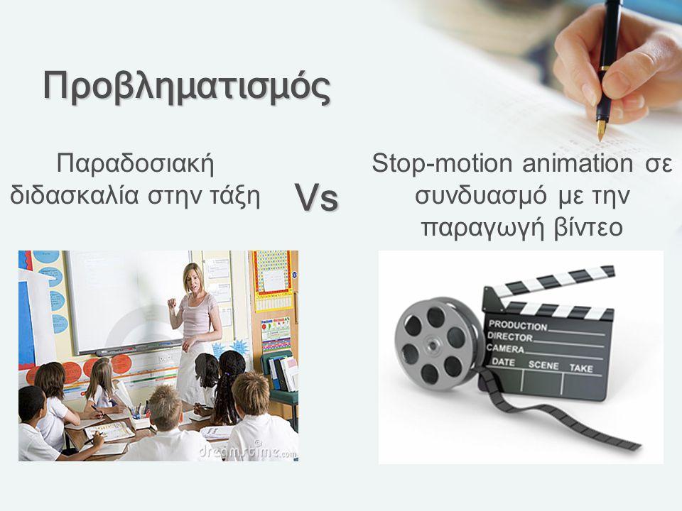 Προβληματισμός Stop-motion animation σε συνδυασμό με την παραγωγή βίντεο Παραδοσιακή διδασκαλία στην τάξη Vs