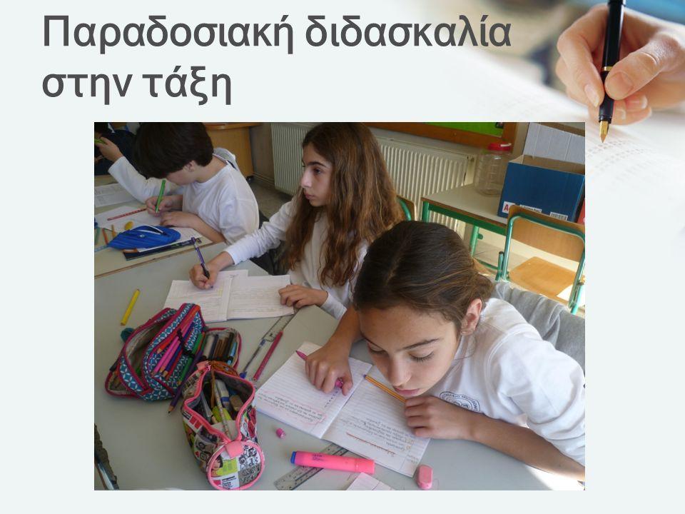 Παραδοσιακή διδασκαλία στην τάξη