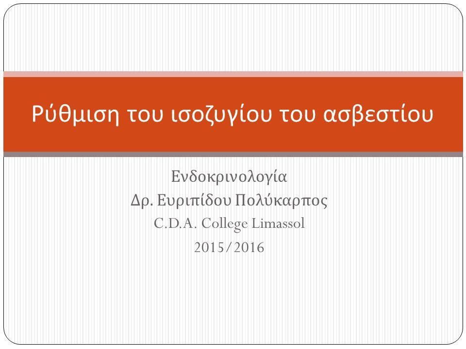 Ενδοκρινολογία Δρ. Ευριπίδου Πολύκαρπος C.D.A.