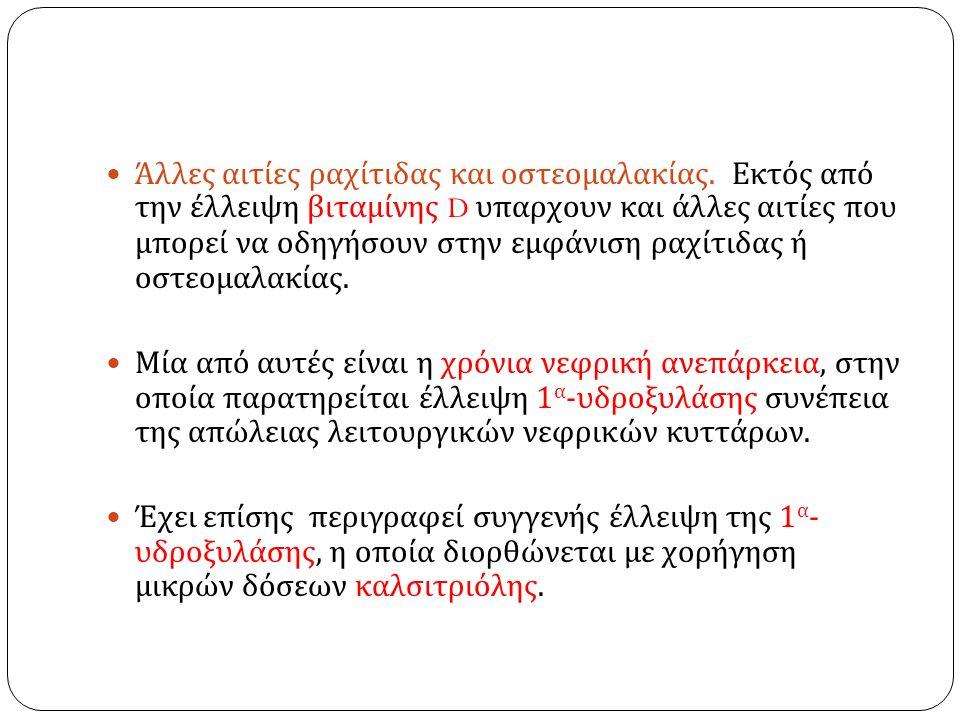 Άλλες αιτίες ραχίτιδας και οστεομαλακίας.