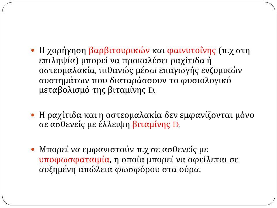 Η χορήγηση βαρβιτουρικών και φαινυτοΐνης ( π.