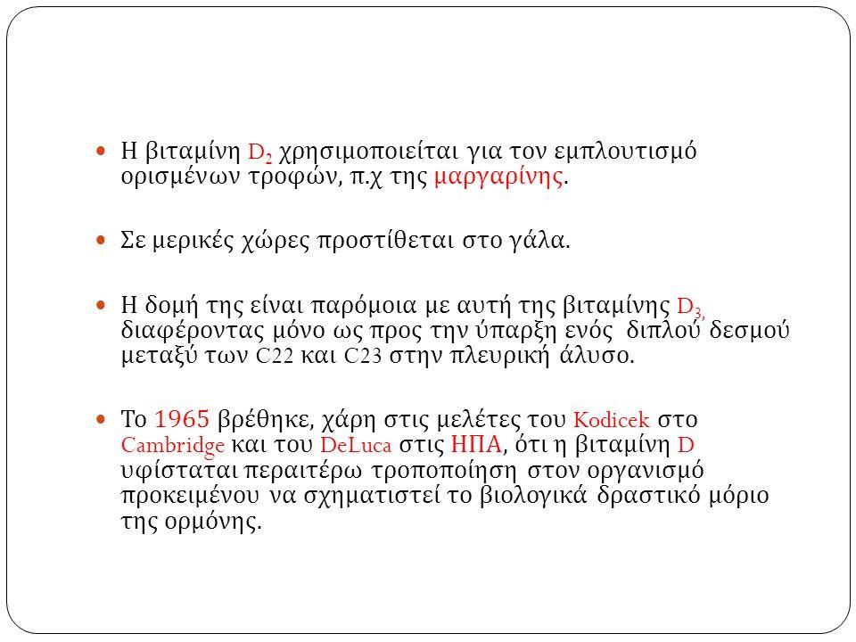 Η βιταμίνη D 2 χρησιμοποιείται για τον εμπλουτισμό ορισμένων τροφών, π.