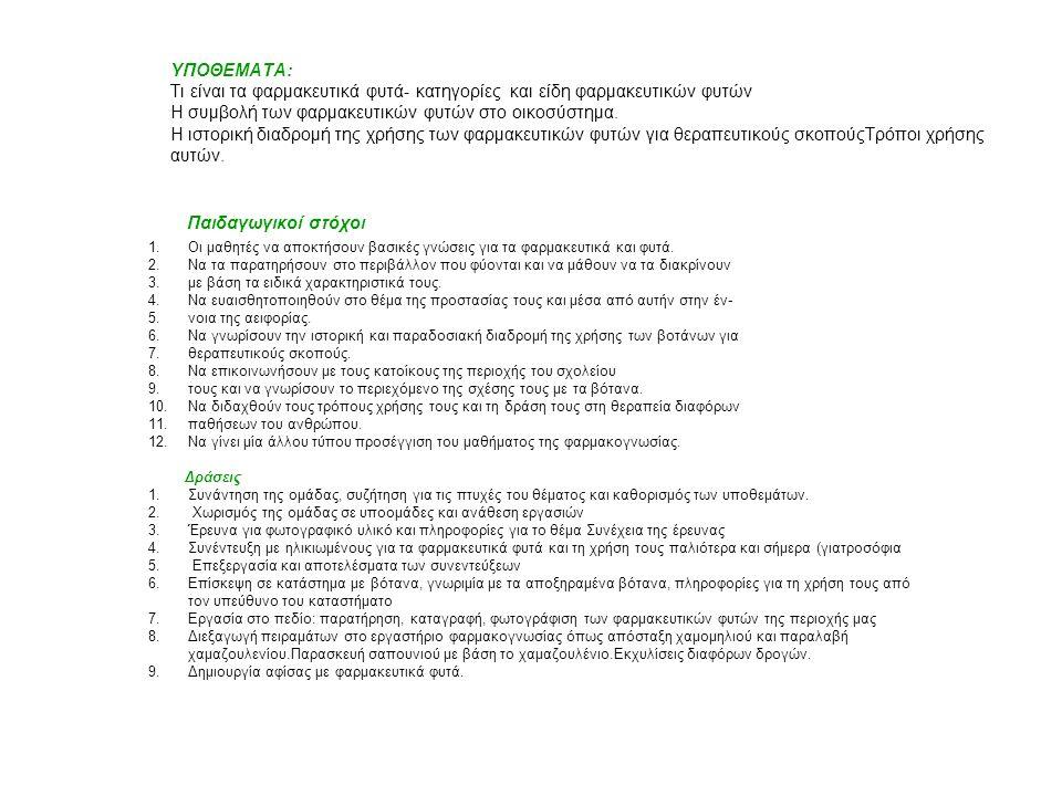 ΥΠΟΘΕΜΑΤΑ: Τι είναι τα φαρμακευτικά φυτά- κατηγορίες και είδη φαρμακευτικών φυτών Η συμβολή των φαρμακευτικών φυτών στο οικοσύστημα. Η ιστορική διαδρο