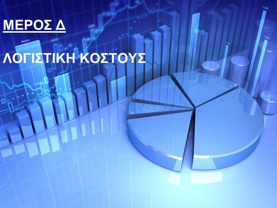 Η λογιστική του κόστους ασχολείται με την κατάταξη, καταχώρηση, κατανομή, ανακεφαλαίωση και αναφορά των στοιχείων του κόστους.