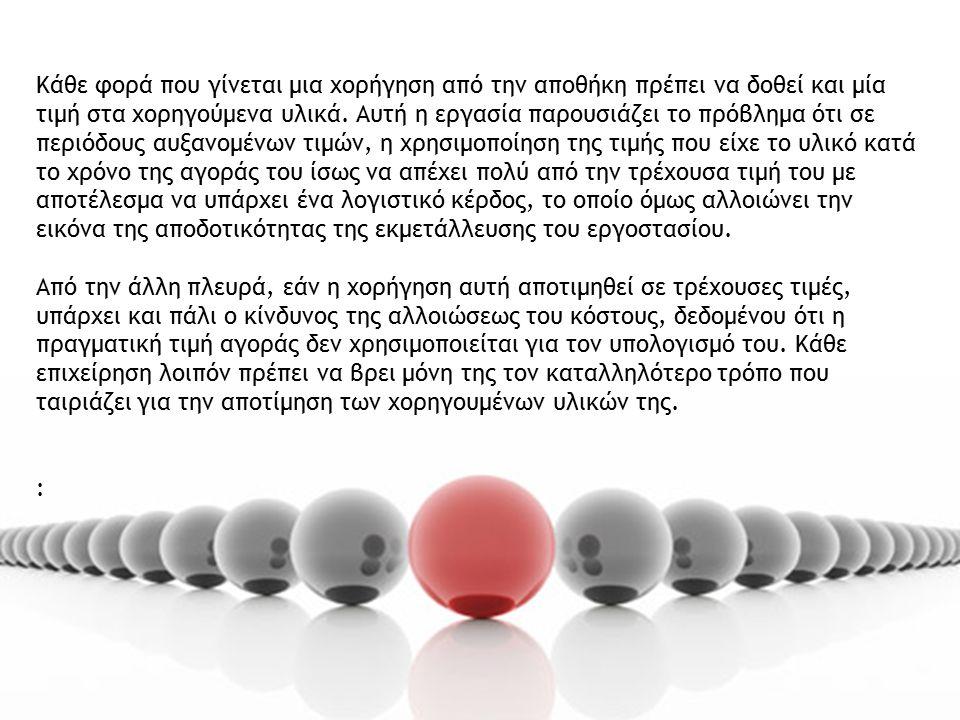 Μέθοδος Σειράς Εξαντλήσεως των Αποθεμάτων (F.I.FO.,First-in, First-out).