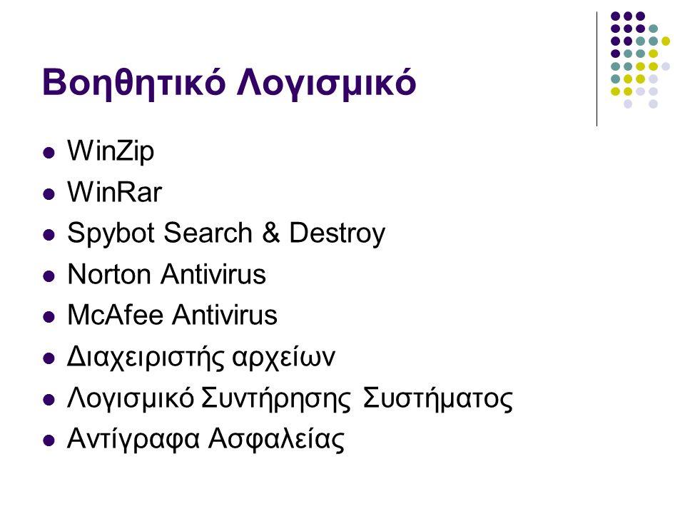 Βοηθητικό Λογισμικό WinZip WinRar Spybot Search & Destroy Norton Antivirus McAfee Antivirus Διαχειριστής αρχείων Λογισμικό Συντήρησης Συστήματος Αντίγραφα Ασφαλείας