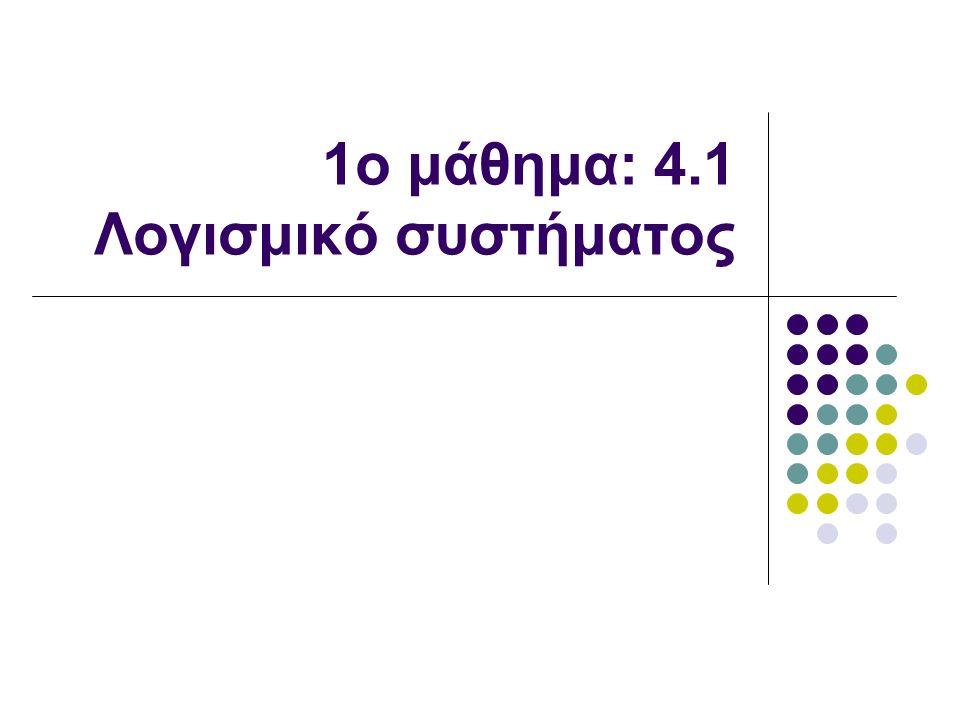 2o μάθημα: 4.2 Λειτουργικό σύστημα