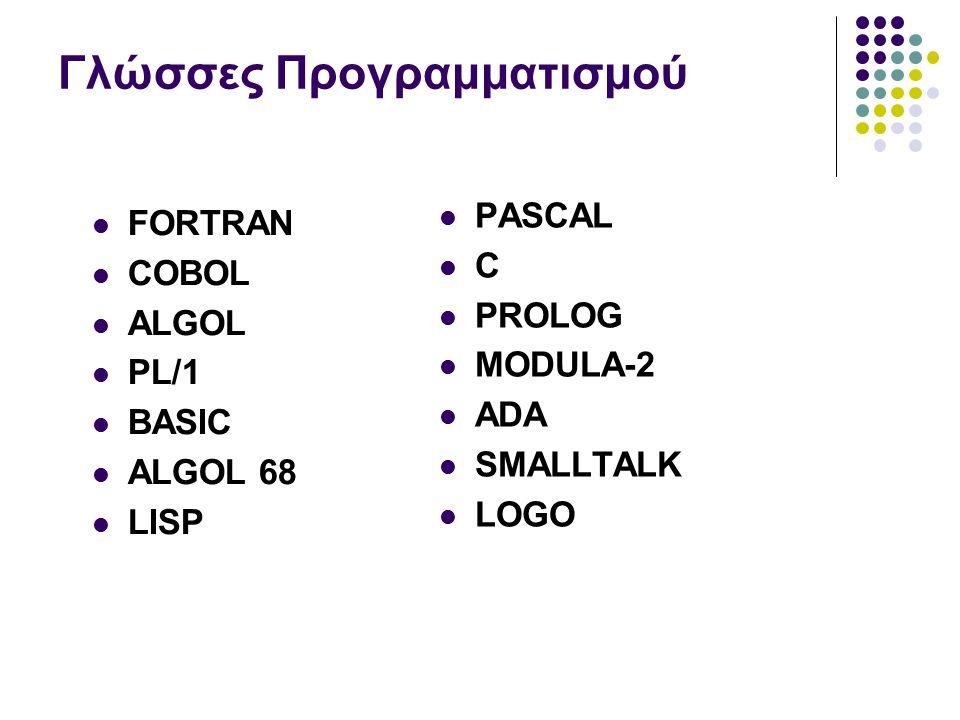 Γλώσσες Προγραμματισμού FORTRAN COBOL ALGOL PL/1 BASIC ALGOL 68 LISP PASCAL C PROLOG MODULA-2 ADA SMALLTALK LOGO