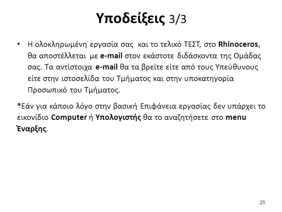 Η ολοκληρωμένη εργασία σας και το τελικό ΤΕΣΤ, στο Rhinoceros, θα αποστέλλεται με e-mail στον εκάστοτε διδάσκοντα της Ομάδας σας.
