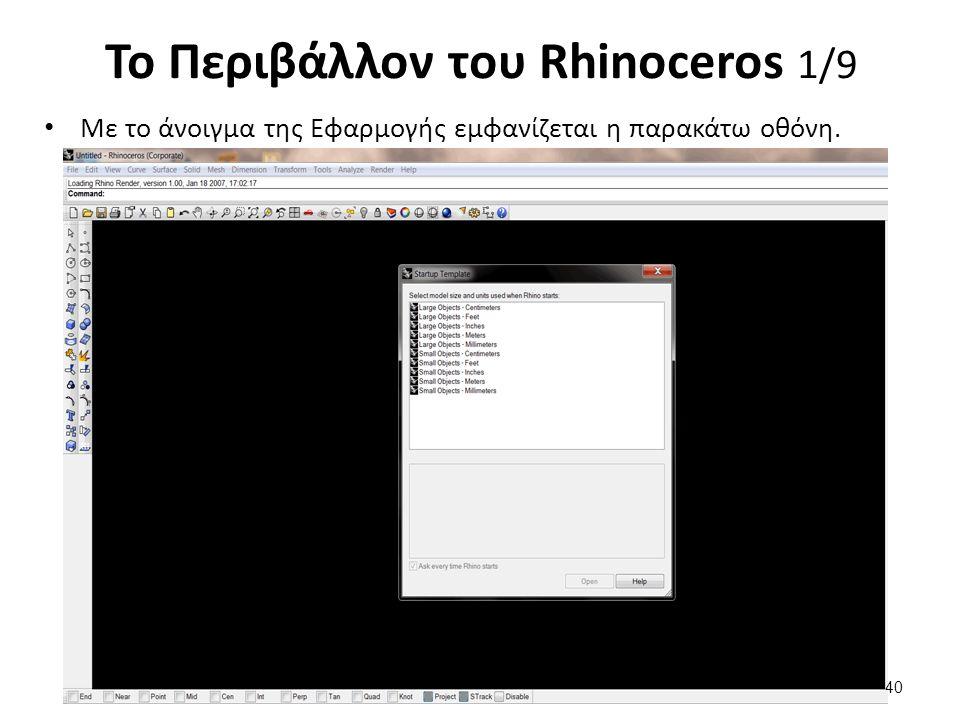 Με το άνοιγμα της Εφαρμογής εμφανίζεται η παρακάτω οθόνη. Το Περιβάλλον του Rhinoceros 1/9 40