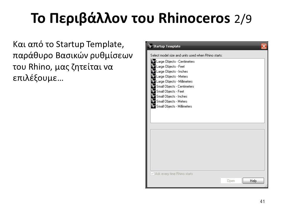 Το Περιβάλλον του Rhinoceros 2/9 41 Και από το Startup Template, παράθυρο Βασικών ρυθμίσεων του Rhino, μας ζητείται να επιλέξουμε…
