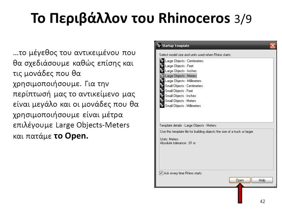 42 Το Περιβάλλον του Rhinoceros 3/9 …το μέγεθος του αντικειμένου που θα σχεδιάσουμε καθώς επίσης και τις μονάδες που θα χρησιμοποιήσουμε.