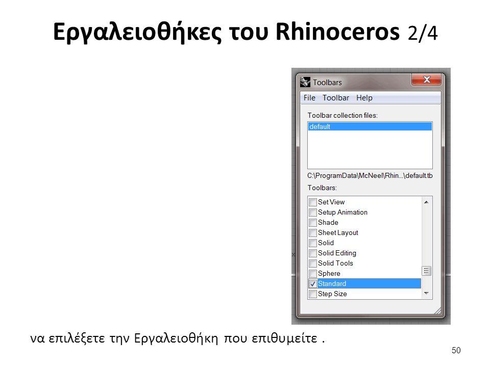 Εργαλειοθήκες του Rhinoceros 2/4 να επιλέξετε την Εργαλειοθήκη που επιθυμείτε. 50