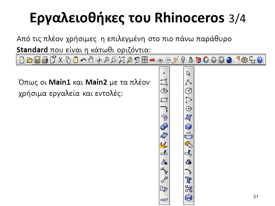 Εργαλειοθήκες του Rhinoceros 3/4 Από τις πλέον χρήσιμες η επιλεγμένη στο πιο πάνω παράθυρο Standard που είναι η κάτωθι οριζόντια: 51 Όπως οι Main1 και Main2 με τα πλέον χρήσιμα εργαλεία και εντολές:
