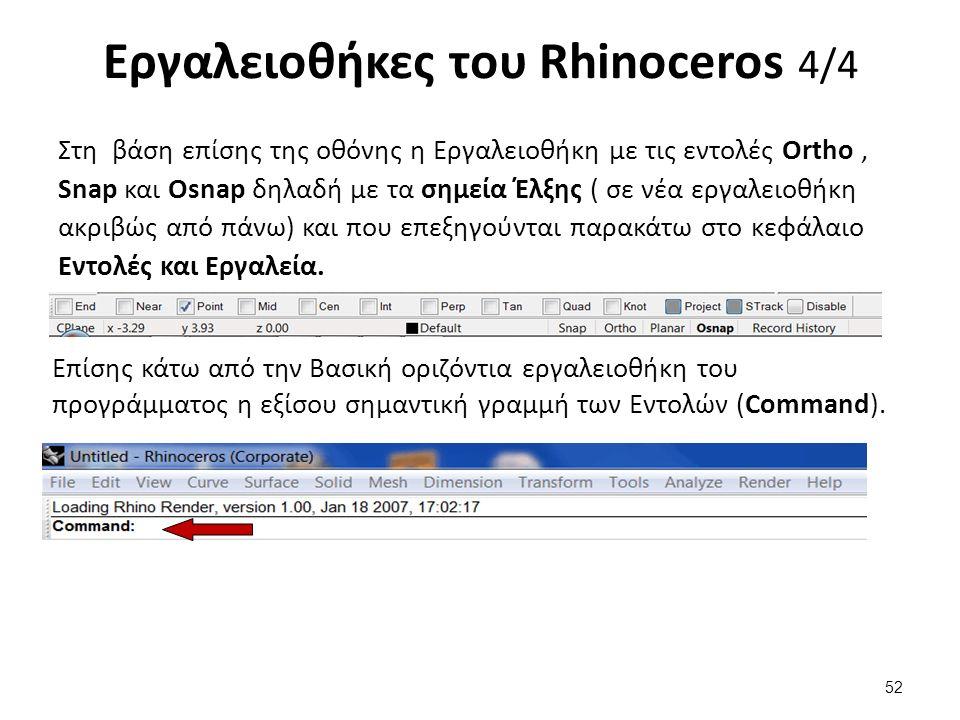 Εργαλειοθήκες του Rhinoceros 4/4 Στη βάση επίσης της οθόνης η Εργαλειοθήκη με τις εντολές Ortho, Snap και Osnap δηλαδή με τα σημεία Έλξης ( σε νέα εργαλειοθήκη ακριβώς από πάνω) και που επεξηγούνται παρακάτω στο κεφάλαιο Εντολές και Εργαλεία.