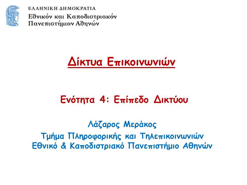Δίκτυα Επικοινωνιών Ενότητα 4: Επίπεδο Δικτύου Λάζαρος Μεράκος Τμήμα Πληροφορικής και Τηλεπικοινωνιών Εθνικό & Καποδιστριακό Πανεπιστήμιο Αθηνών
