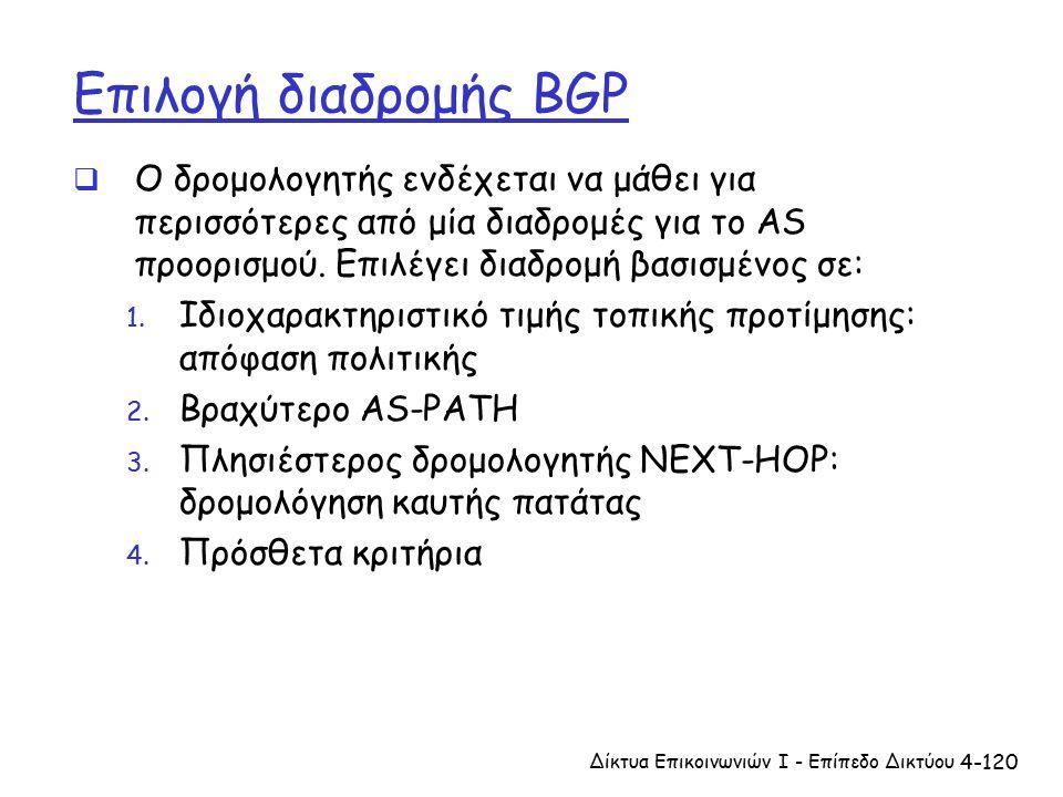 4-120 Επιλογή διαδρομής BGP  Ο δρομολογητής ενδέχεται να μάθει για περισσότερες από μία διαδρομές για το AS προορισμού.
