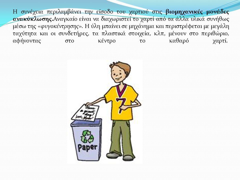 Η συνέχεια περιλαμβάνει την είσοδο του χαρτιού στις βιομηχανικές μονάδες ανακύκλωσης.Αναγκαίο είναι να διαχωριστεί το χαρτί από τα άλλα υλικά συνήθως
