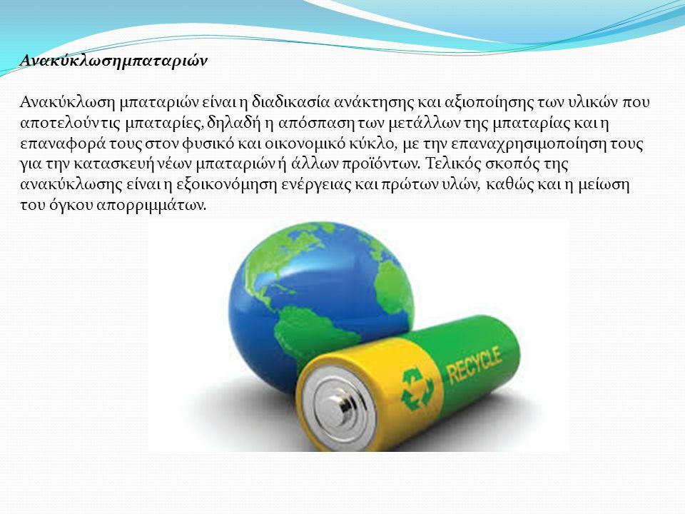 Ανακύκλωσημπαταριών Ανακύκλωση μπαταριών είναι η διαδικασία ανάκτησης και αξιοποίησης των υλικών που αποτελούν τις μπαταρίες, δηλαδή η απόσπαση των με