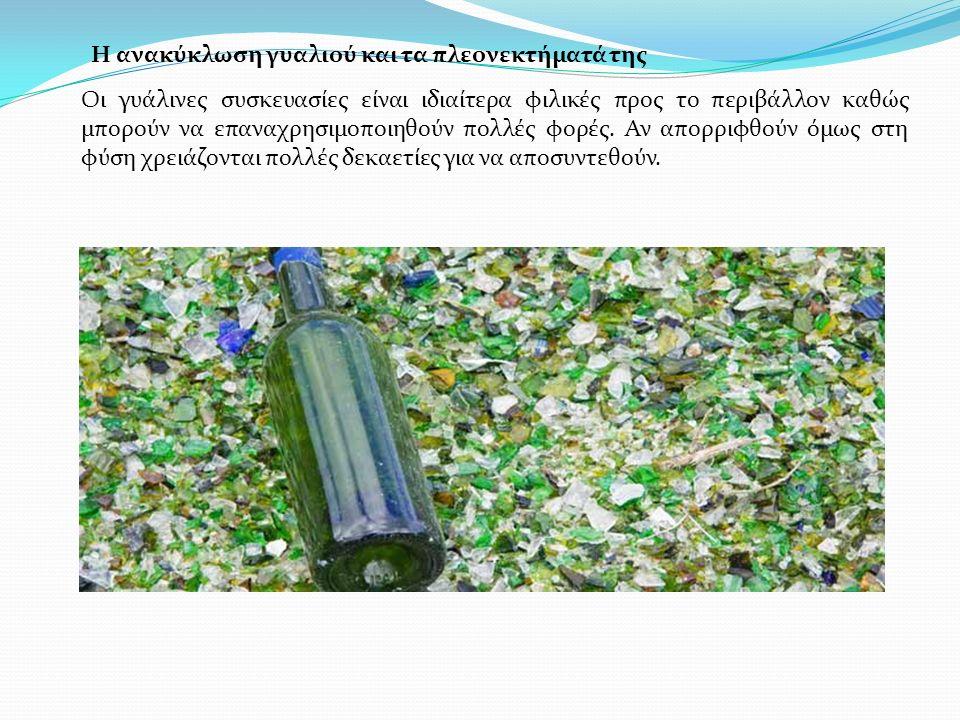 Η ανακύκλωση γυαλιού και τα πλεονεκτήματά της Οι γυάλινες συσκευασίες είναι ιδιαίτερα φιλικές προς το περιβάλλον καθώς μπορούν να επαναχρησιμοποιηθούν