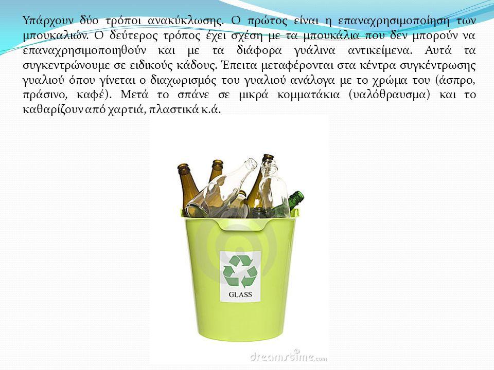 Υπάρχουν δύο τρόποι ανακύκλωσης. Ο πρώτος είναι η επαναχρησιμοποίηση των μπουκαλιών. Ο δεύτερος τρόπος έχει σχέση με τα μπουκάλια που δεν μπορούν να ε