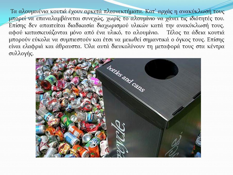 Τα αλουμινένια κουτιά έχουν αρκετά πλεονεκτήματα. Κατ' αρχάς η ανακύκλωσή τους μπορεί να επαναλαμβάνεται συνεχώς, χωρίς το αλουμίνιο να χάνει τις ιδιό