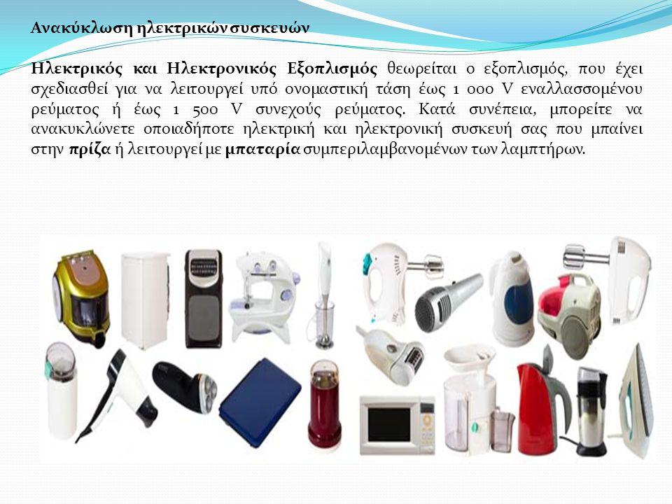 Ανακύκλωση ηλεκτρικών συσκευών Ηλεκτρικός και Ηλεκτρονικός Εξοπλισμός θεωρείται ο εξοπλισμός, που έχει σχεδιασθεί για να λειτουργεί υπό ονομαστική τά