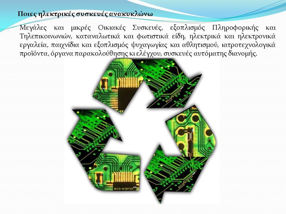 Ποιες ηλεκτρικές συσκευές ανακυκλώνω Μεγάλες και μικρές Οικιακές Συσκευές, εξοπλισμός Πληροφορικής και Τηλεπικοινωνιών, καταναλωτικά και φωτιστικά είδ