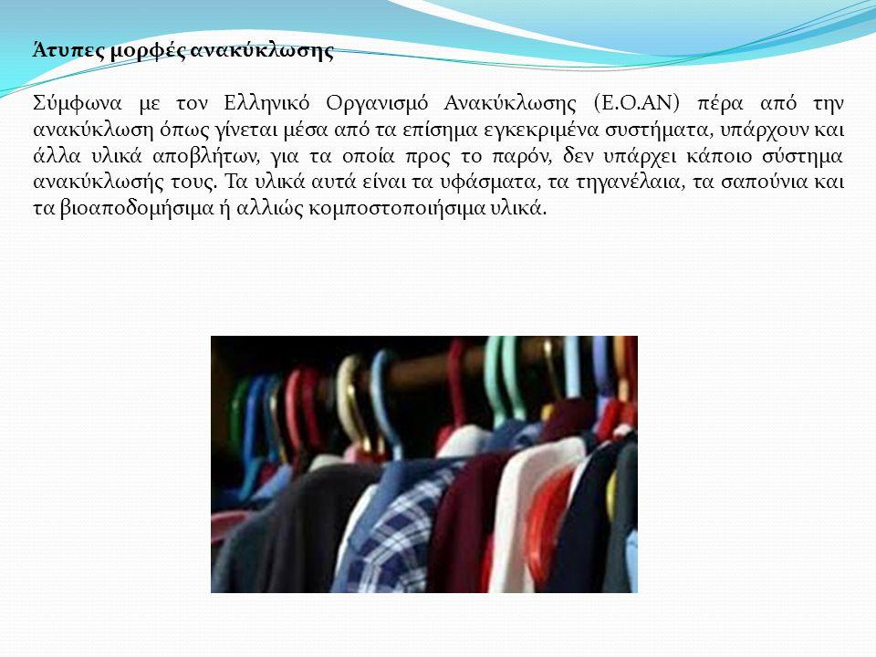 Άτυπες μορφές ανακύκλωσης Σύμφωνα με τον Ελληνικό Οργανισμό Ανακύκλωσης (Ε.Ο.ΑΝ) πέρα από την ανακύκλωση όπως γίνεται μέσα από τα επίσημα εγκεκριμένα