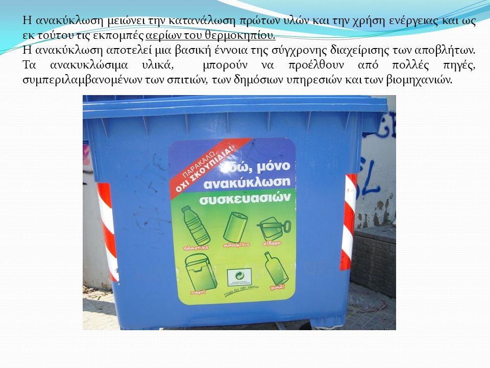 Η ανακύκλωση μειώνει την κατανάλωση πρώτων υλών και την χρήση ενέργειας και ως εκ τούτου τις εκπομπές αερίων του θερμοκηπίου. Η ανακύκλωση αποτελεί μι