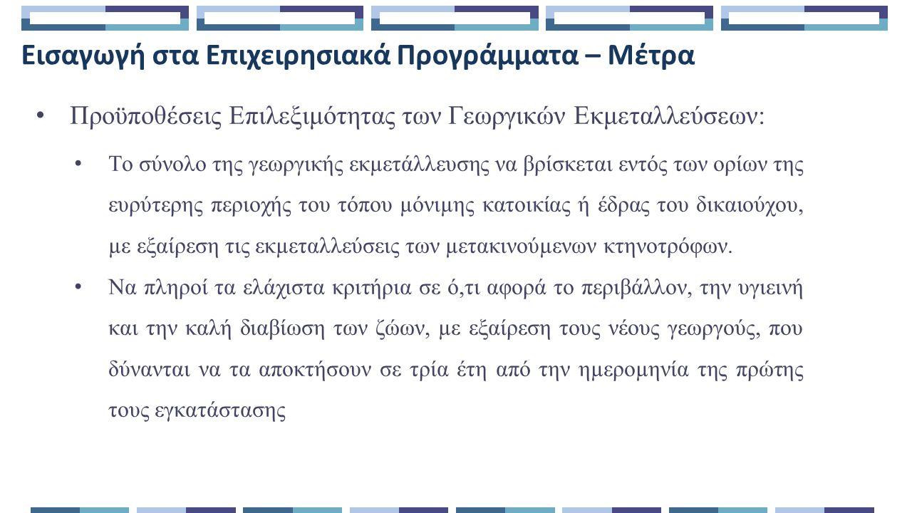 Εισαγωγή στα Επιχειρησιακά Προγράμματα – Μέτρα Προϋποθέσεις Επιλεξιμότητας των Γεωργικών Εκμεταλλεύσεων: Το σύνολo της γεωργικής εκµετάλλευσης να βρίσκεται εντός των ορίων της ευρύτερης περιοχής του τόπου µόνιµης κατοικίας ή έδρας του δικαιούχου, µε εξαίρεση τις εκµεταλλεύσεις των µετακινούµενων κτηνοτρόφων.