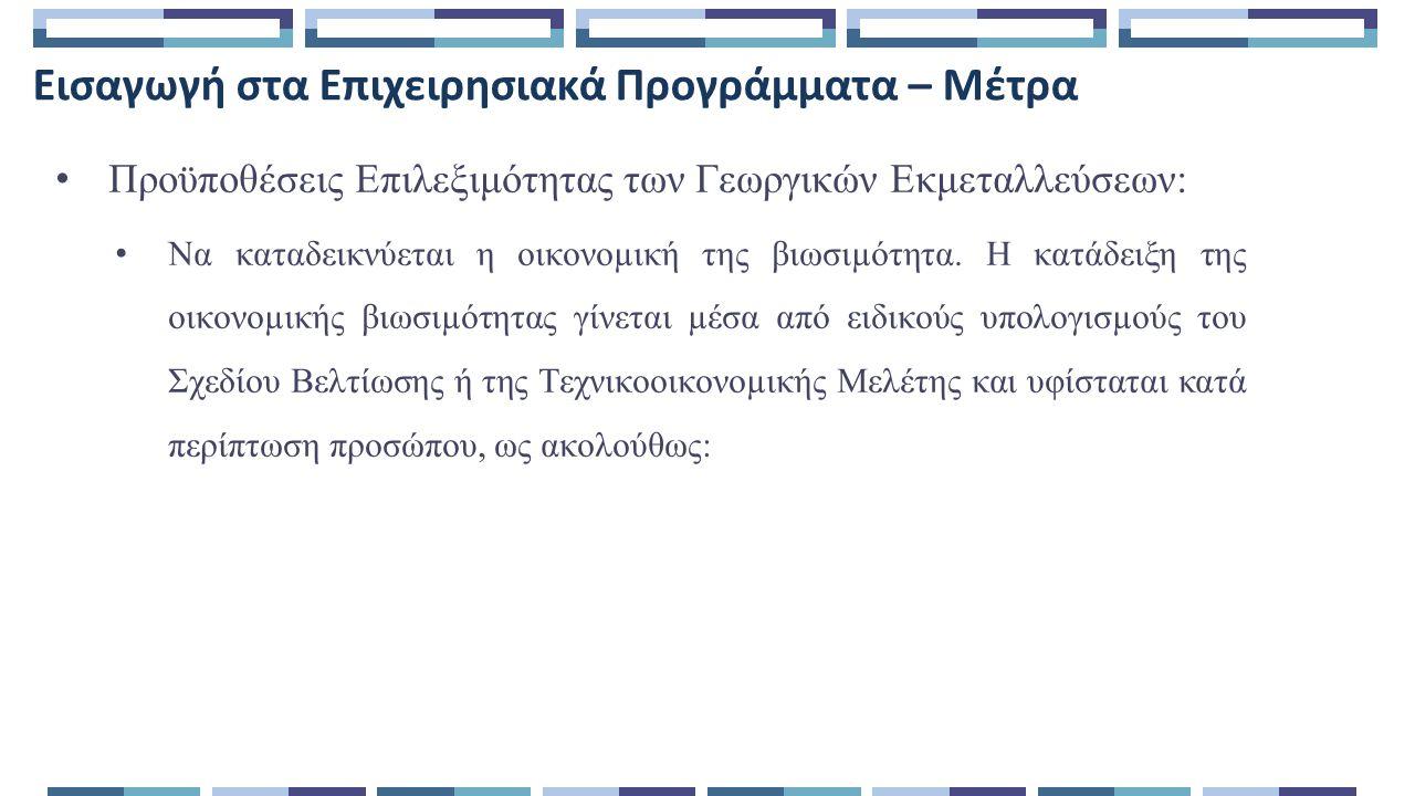 Εισαγωγή στα Επιχειρησιακά Προγράμματα – Μέτρα Προϋποθέσεις Επιλεξιμότητας των Γεωργικών Εκμεταλλεύσεων: Να καταδεικνύεται η οικονοµική της βιωσιµότητα.