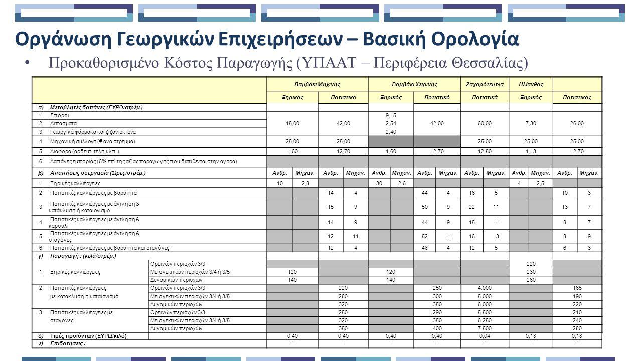 Εισαγωγή στα Επιχειρησιακά Προγράμματα – Μέτρα Προϋποθέσεις Επιλεξιμότητας των Γεωργικών Εκμεταλλεύσεων: Να προβλέπονται σε Σχέδιο Βελτίωσης ή Τεχνικοοικονοµική Μελέτη, κατά περίπτωση προσώπου, και να πληρούν τις προϋποθέσεις επιλεξιµότητας δαπανών Από την πραγµατοποίησή τους δεν θα προβλέπεται αύξηση της παραγωγής προϊόντων που αντιµετωπίζουν προβλήµατα διάθεσης στην αγορά ενώ σε κάθε περίπτωση θα λαµβάνονται υπόψη οι τυχόν περιορισµοί της παραγωγής ή τα όρια της κοινοτικής στήριξης, τα πλαίσια των κοινών οργανώσεων αγοράς (Κ.Ο.Α.)