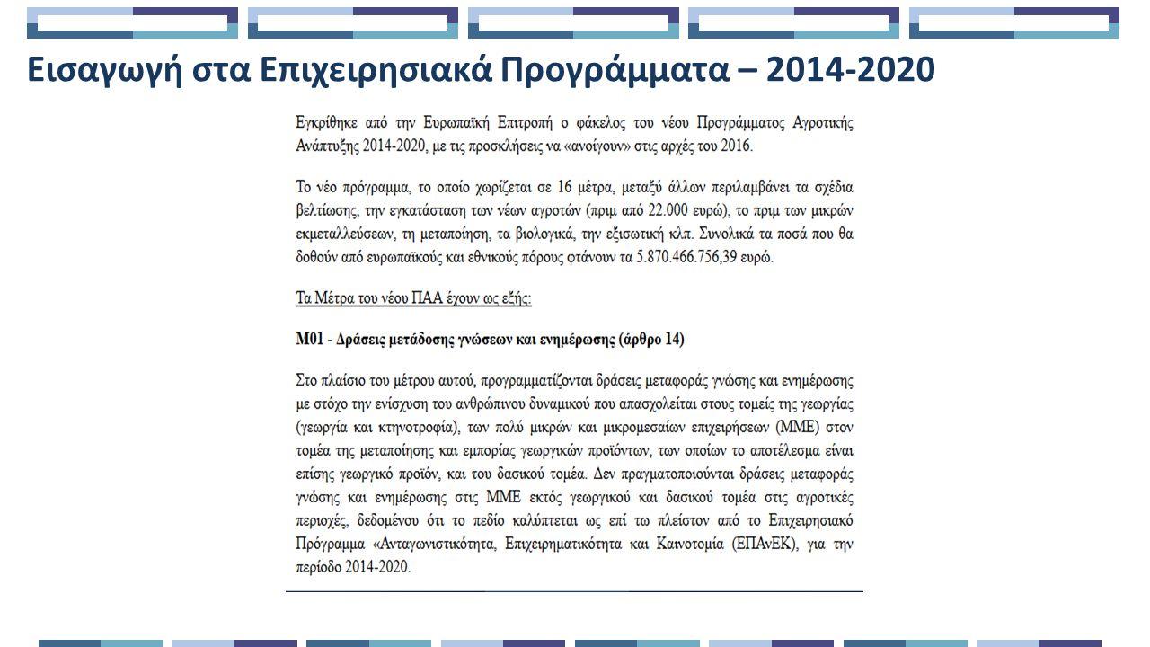Εισαγωγή στα Επιχειρησιακά Προγράμματα – 2014-2020