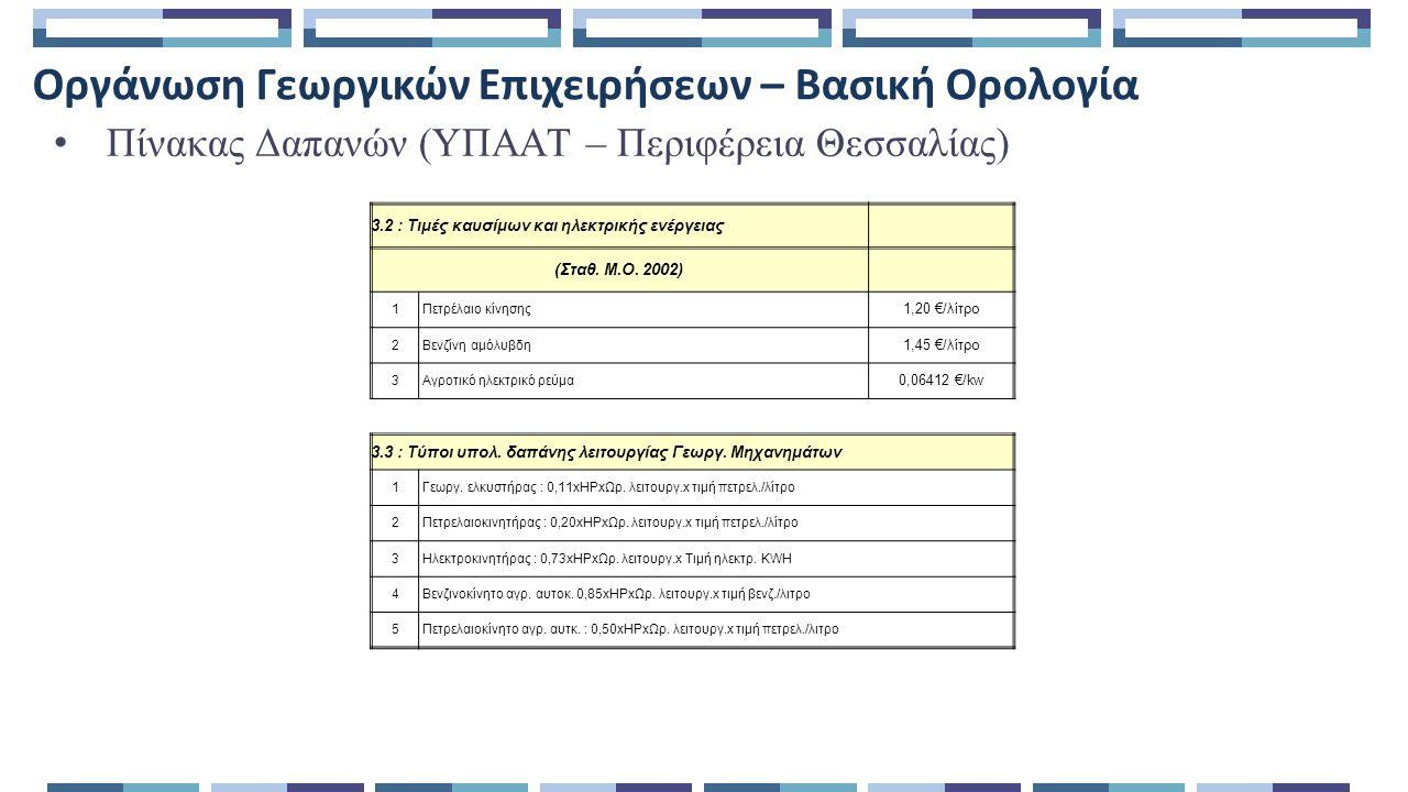 Οργάνωση Γεωργικών Επιχειρήσεων – Βασική Ορολογία Πίνακας Αμοιβών Εργασίας (ΥΠΑΑΤ – Περιφέρεια Θεσσαλίας) ΑΜΟΙΒΗ ΕΡΓΑΣΙΑΣ Α.