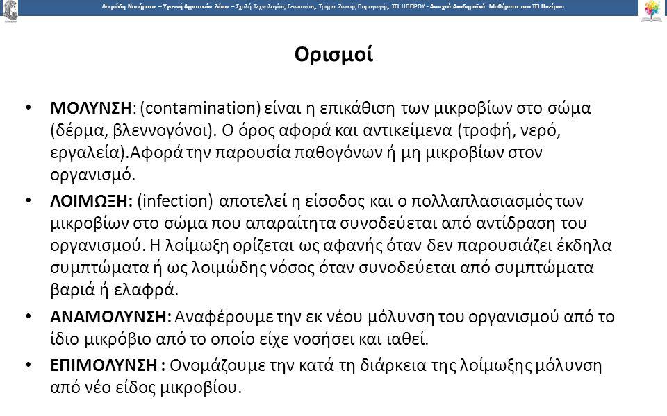 1 Ορισμοί ΜΟΛΥΝΣΗ: (contamination) είναι η επικάθιση των μικροβίων στο σώμα (δέρμα, βλεννογόνοι).