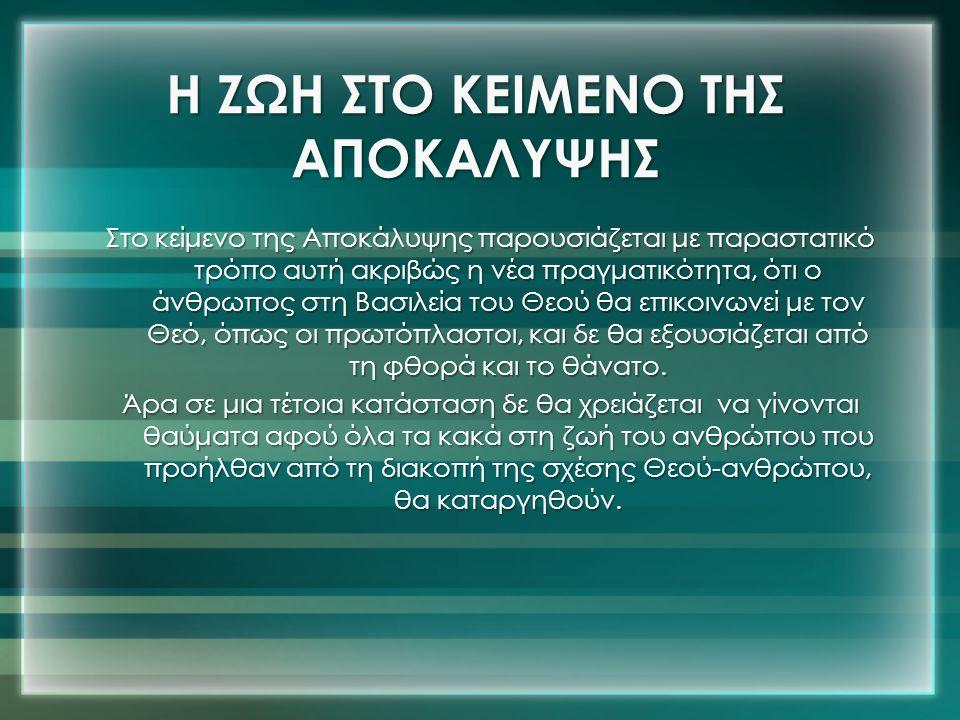 Στο κείμενο της Αποκάλυψης παρουσιάζεται με παραστατικό τρόπο αυτή ακριβώς η νέα πραγματικότητα, ότι ο άνθρωπος στη Βασιλεία του Θεού θα επικοινωνεί μ
