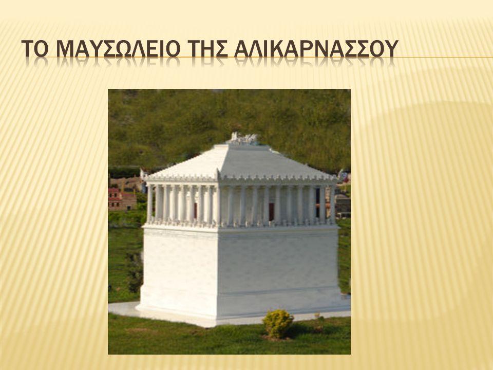  Το μαυσωλείο είναι ο μεγαλόπρεπος τάφος στην Αλικαρνασσό της Μ.