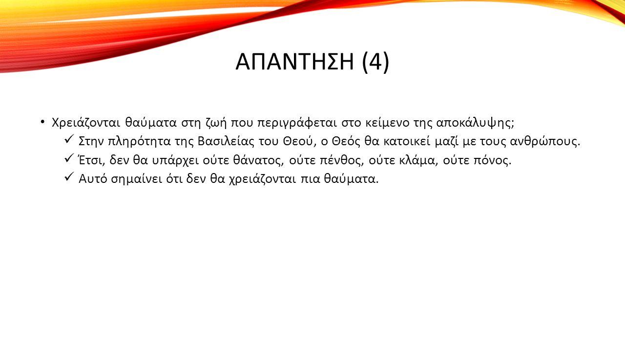 ΑΠΑΝΤΗΣΗ (3) Η ζωή στο κείμενο της Αποκάλυψης: Περιγράφεται το ''πλήρωμα του χρόνου'', δηλαδή εκεί που οδηγούσαν τα θαύματα. Επικράτηση Βασιλείας του