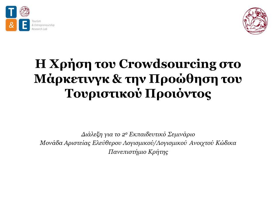 Η Χρήση του Crowdsourcing στο Μάρκετινγκ & την Προώθηση του Τουριστικού Προιόντος Διάλεξη για το 2 ο Εκπαιδευτικό Σεμινάριο Μονάδα Αριστείας Ελεύθερου Λογισμικού/Λογισμικού Ανοιχτού Κώδικα Πανεπιστήμιο Κρήτης