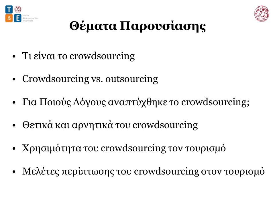 Θέματα Παρουσίασης Τι είναι το crowdsourcing Crowdsourcing vs.