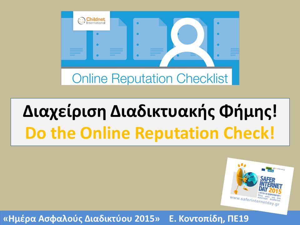 Διαχείριση Διαδικτυακής Φήμης! Do the Online Reputation Check! «Ημέρα Ασφαλούς Διαδικτύου 2015» Ε. Κοντοπίδη, ΠΕ19