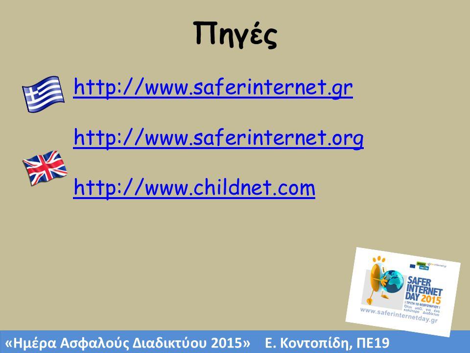 Πηγές http://www.saferinternet.gr http://www.saferinternet.org http://www.childnet.com «Ημέρα Ασφαλούς Διαδικτύου 2015» Ε. Κοντοπίδη, ΠΕ19