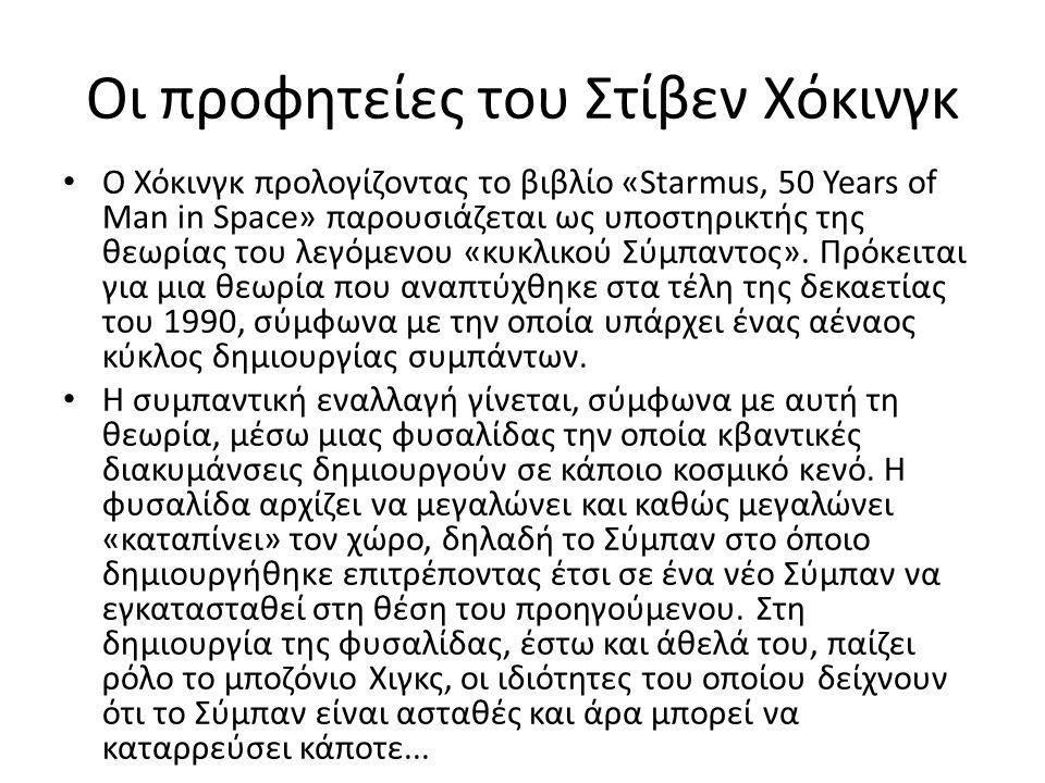 Οι προφητείες του Στίβεν Χόκινγκ Ο Χόκινγκ προλογίζοντας το βιβλίο «Starmus, 50 Years of Man in Space» παρουσιάζεται ως υποστηρικτής της θεωρίας του λεγόμενου «κυκλικού Σύμπαντος».