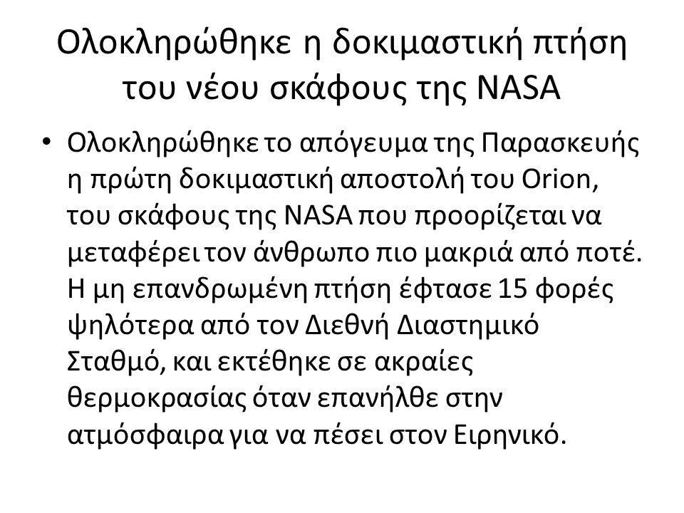 Ολοκληρώθηκε η δοκιμαστική πτήση του νέου σκάφους της NASA Ολοκληρώθηκε το απόγευμα της Παρασκευής η πρώτη δοκιμαστική αποστολή του Orion, του σκάφους της NASA που προορίζεται να μεταφέρει τον άνθρωπο πιο μακριά από ποτέ.