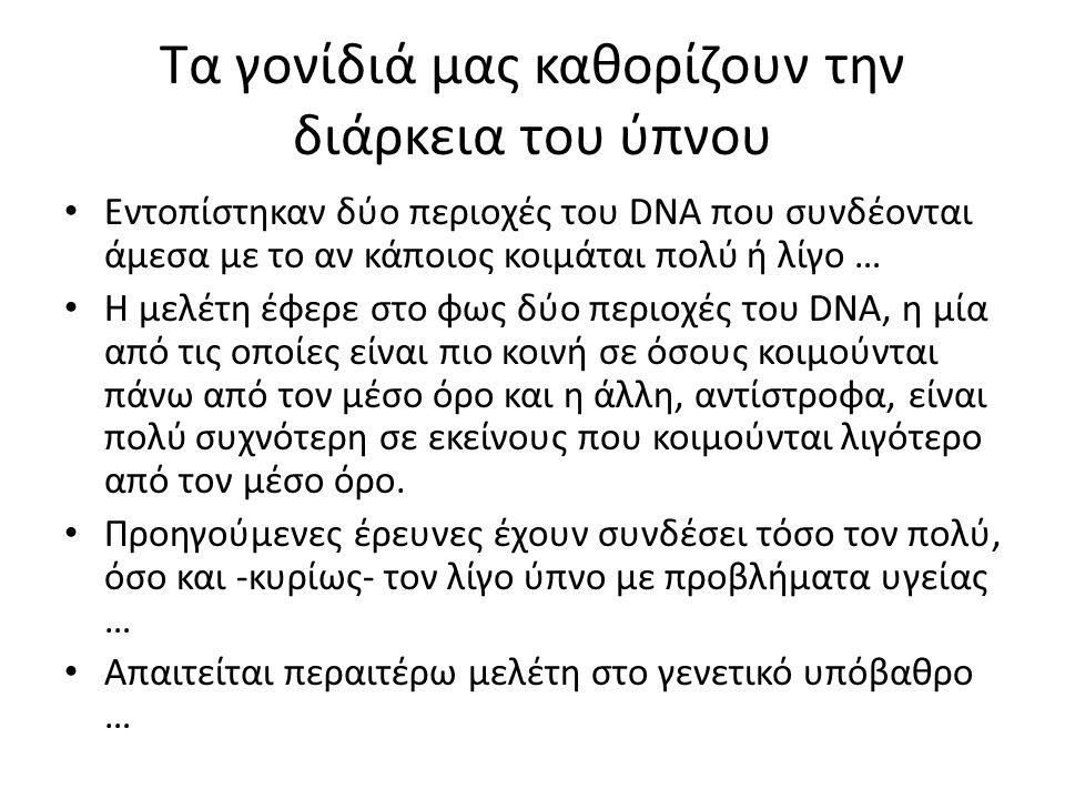 Γιατί χάνονται τα ψάρια στη Μεσόγειο Σύμφωνα με τις τελευταίες μελέτες Ελλήνων ερευνητών τα πιο εμπορικά είδη, αυτά που όλοι προτιμάμε να βλέπουμε στο τραπέζι μας, αλιεύονται στα ευρωπαϊκά νερά της Μεσογείου – και η Ελλάδα δεν αποτελεί εξαίρεση – επάνω από τα όρια που μπορούν να αντέξουν οι πληθυσμοί τους.