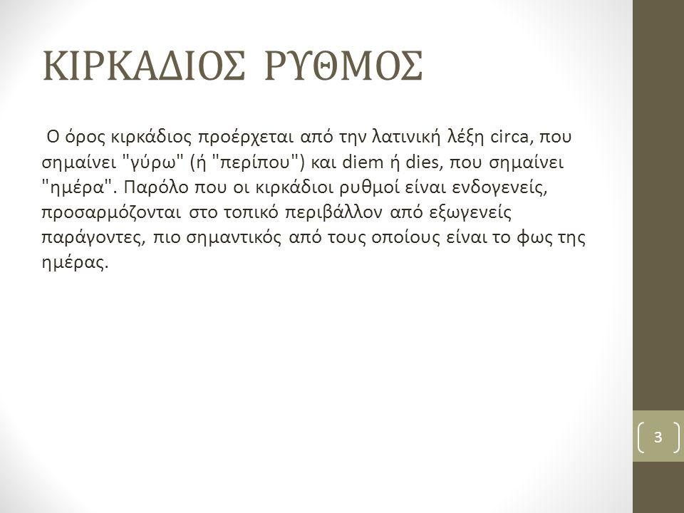 ΙΣΤΟΡΙΑ Μια από τις πρωιμότερες περιγραφές ενός κιρκάδιου ρυθμού χρονολογείται στον 4ο αιώνα π.Χ., όταν ο Ανδροσθένης ο Θάσιος περιέγραψε τις ημερήσιες κινήσεις των φύλλων του ταμάρινθου.