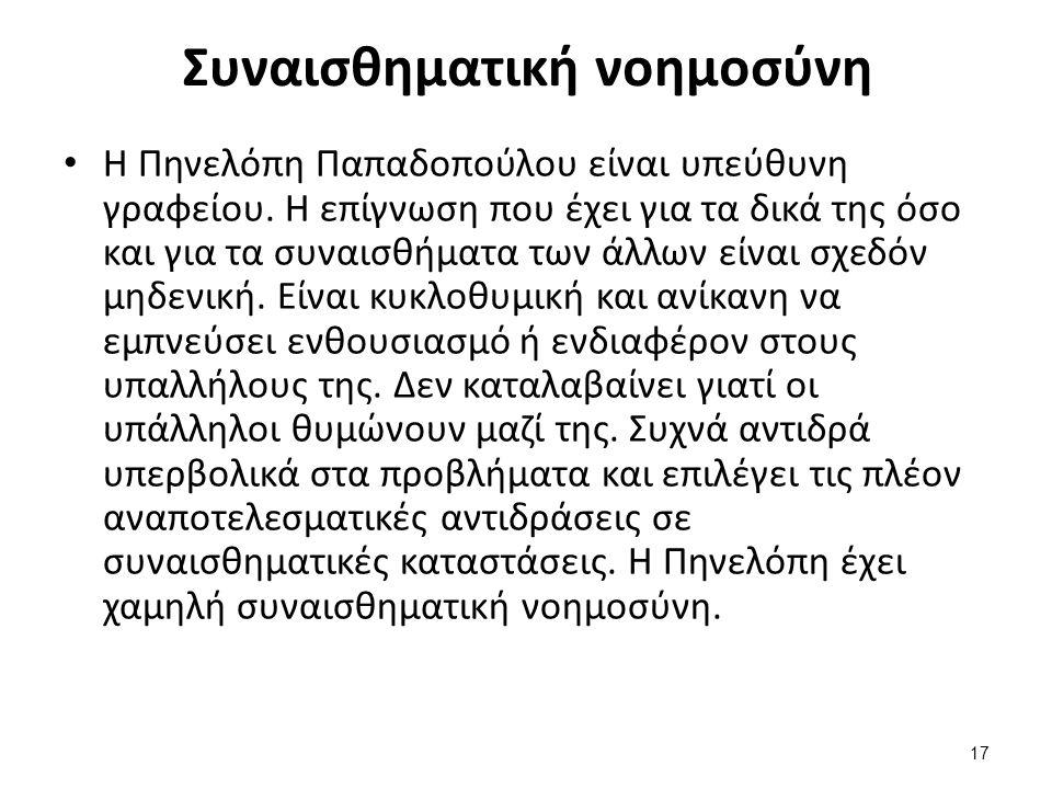 17 Συναισθηματική νοημοσύνη Η Πηνελόπη Παπαδοπούλου είναι υπεύθυνη γραφείου. Η επίγνωση που έχει για τα δικά της όσο και για τα συναισθήματα των άλλων