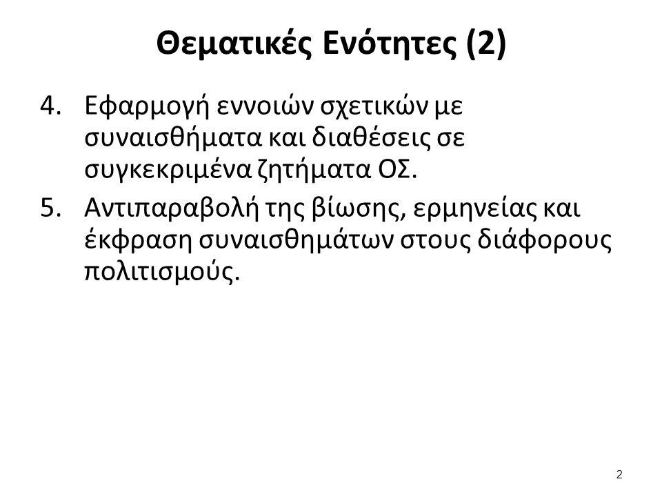 2 Θεματικές Ενότητες (2) 4.Εφαρμογή εννοιών σχετικών με συναισθήματα και διαθέσεις σε συγκεκριμένα ζητήματα ΟΣ. 5.Αντιπαραβολή της βίωσης, ερμηνείας κ