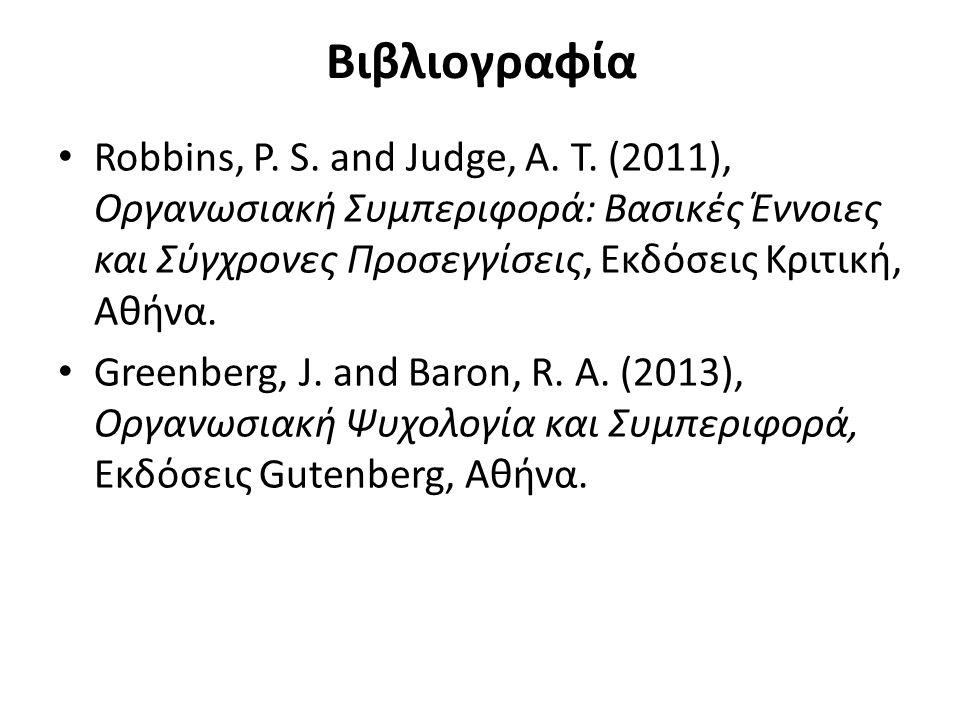 Βιβλιογραφία Robbins, P.S. and Judge, A. T.